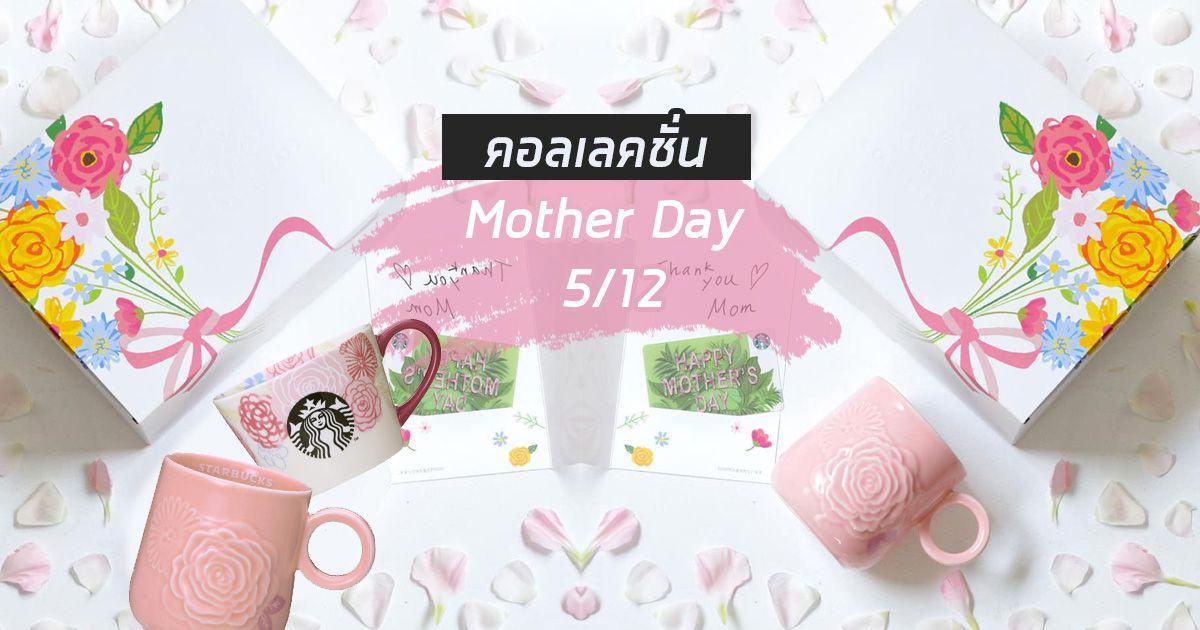 Starbucks Japan ออกสินค้าใหม่!! ต้อนรับวันเเม่ 5/12