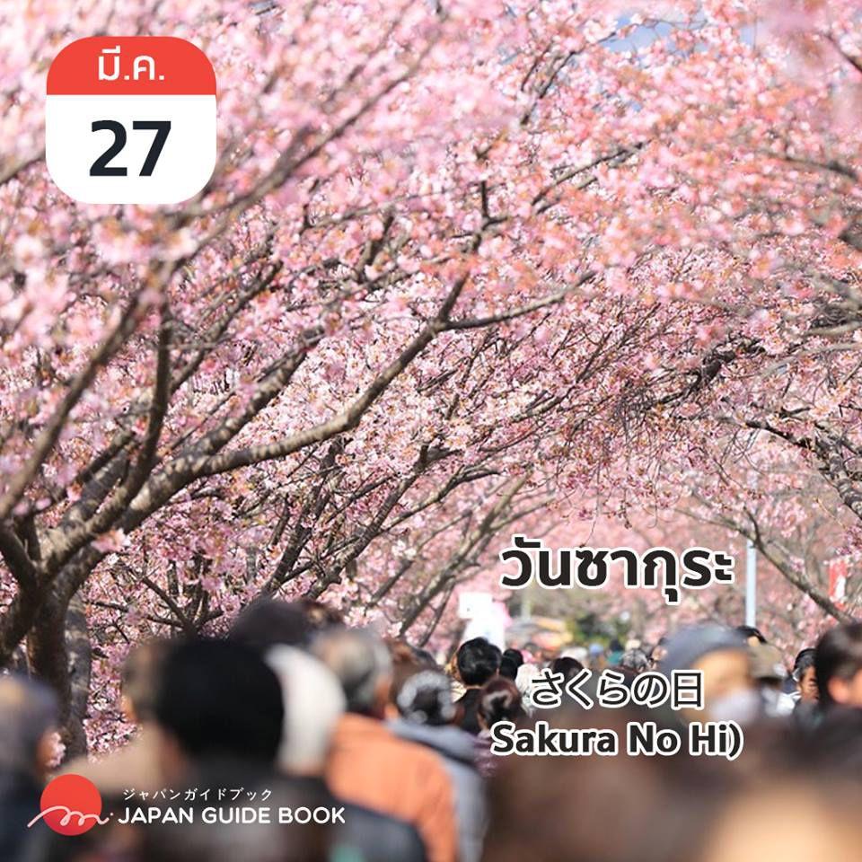 วันสำคัญญี่ปุ่นเดือนมีนาคม วันแปลกญี่ปุ่นเดือนมีนาคม
