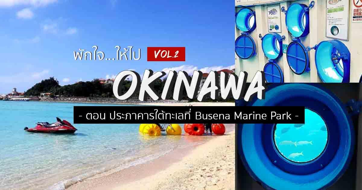 Busena-Marine-Park-okinawa