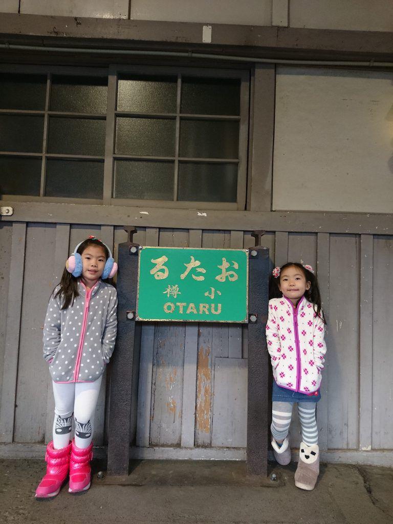 พาลูกเที่ยว โอตารุ(Otaru)