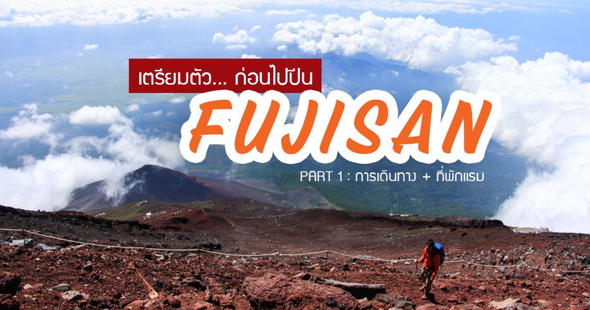 Fuji-Climbing-cover-part1
