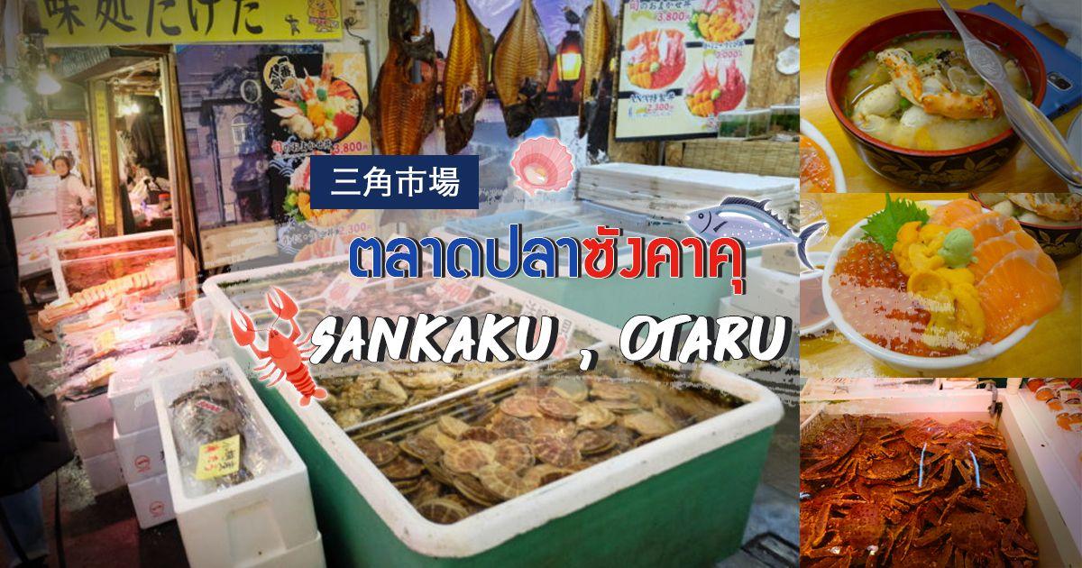 Otaru-sankaku-market