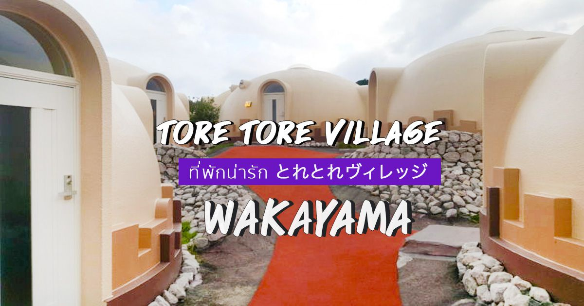 Tore-tore-village