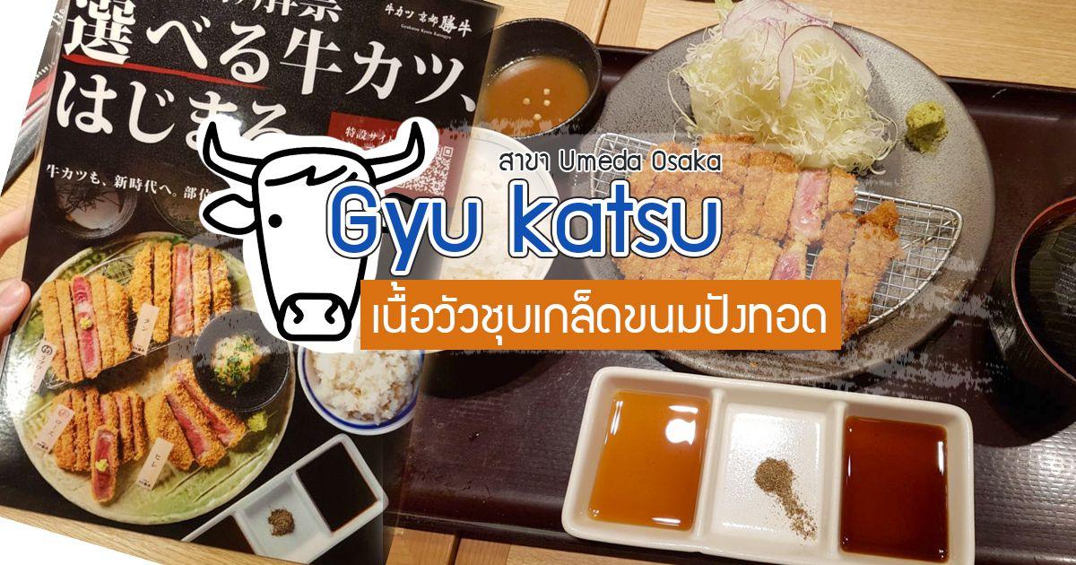 Gyu katsu เนื้อวัวชุบเกล็ดขนมปังทอด แบบออริจินัลของเกียวโต @KatsuGyu