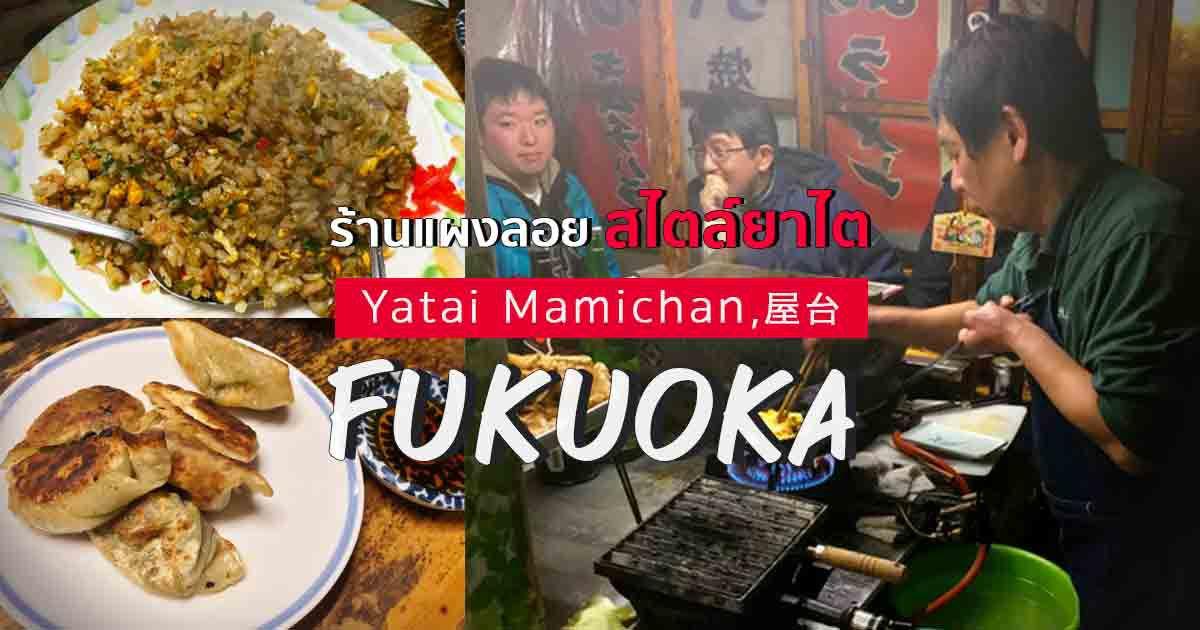 Yatai-Mamichan-@-Fukuoka,-Japan