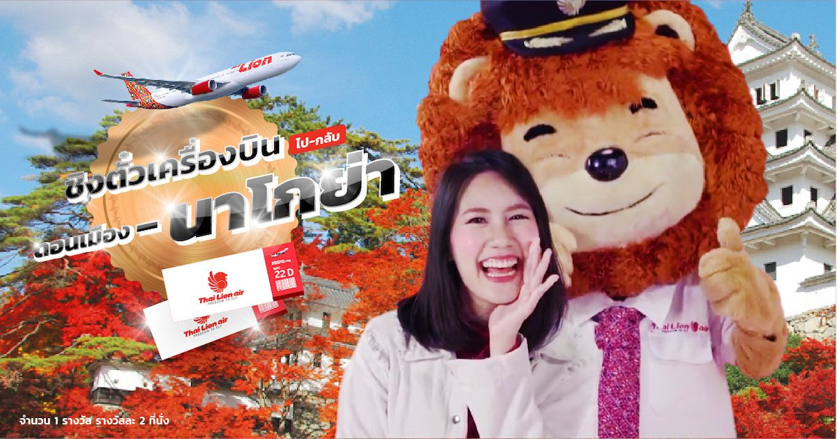 Nagoya thai lion air japan
