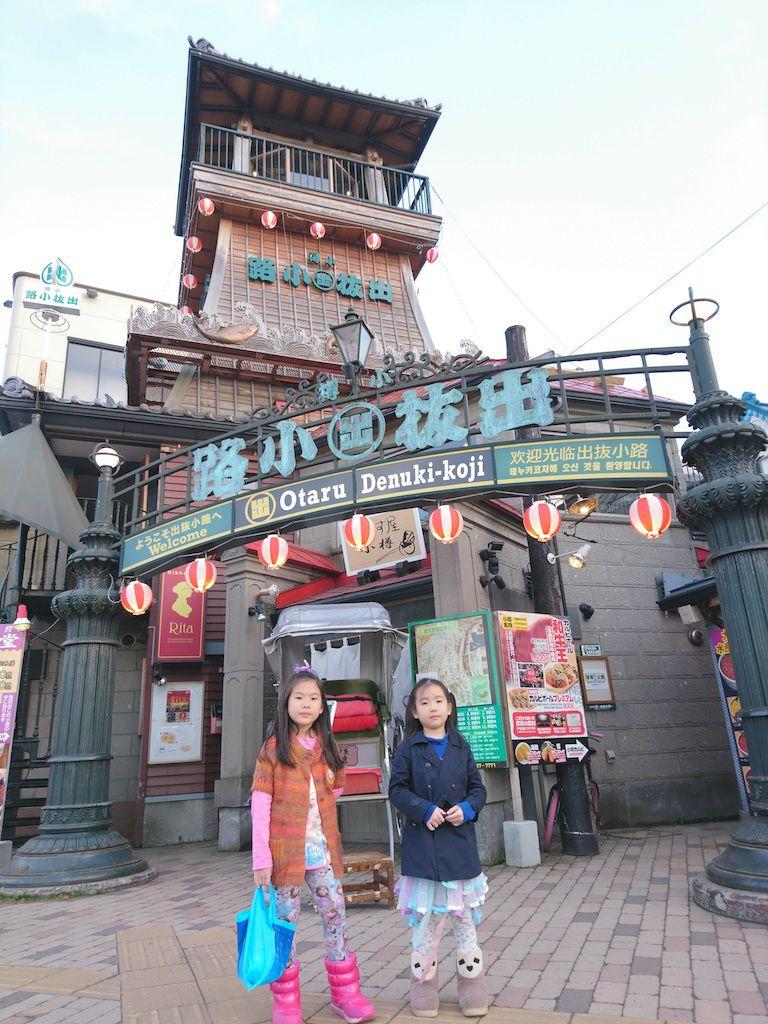 พาลูกเที่ยว โอตารุ(Otaru)ร้านอาหารของกินย่านโอตารุ
