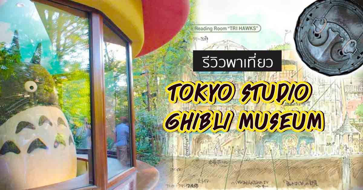 tokyo Studio ghibli museum