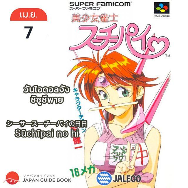 วันสำคัญของญี่ปุ่นเดือนเมษายน วันแปลกของญี่ปุ่น