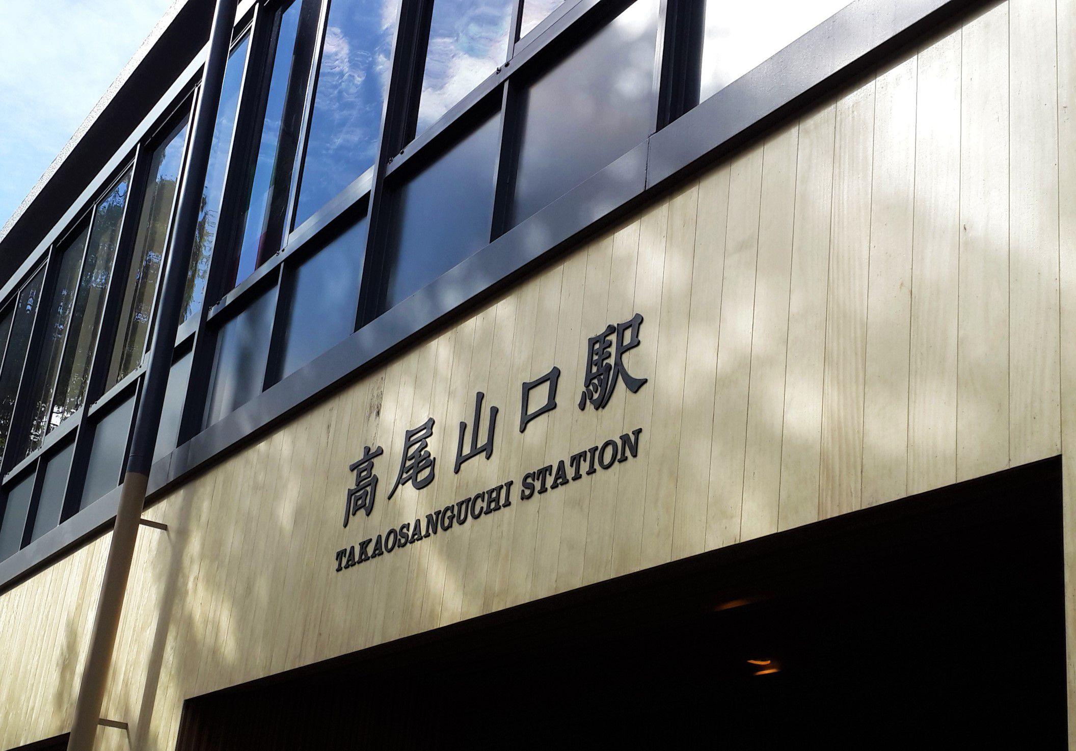 เดินทางไปดูใบไม้เปลี่ยนสี ไปทางสถานีทาคาโอะซังกุจิ (Takaosanguchi)
