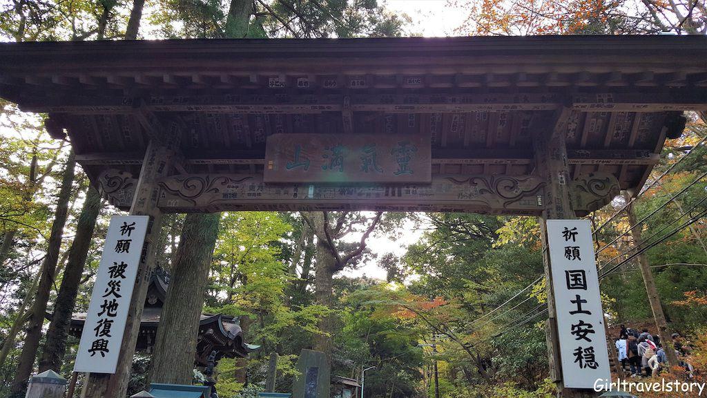 Yakuo-in เป็นวัดเก่าแก่อายุพันกว่าปี