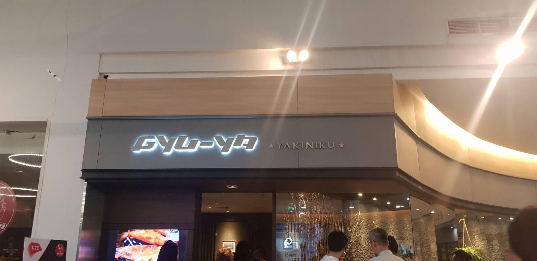 ปิ้งย่าง สไตล์ญี่ปุ่น กับร้าน Gyu Ya Yakiniku สาขา tree on 3 @พระราม 3