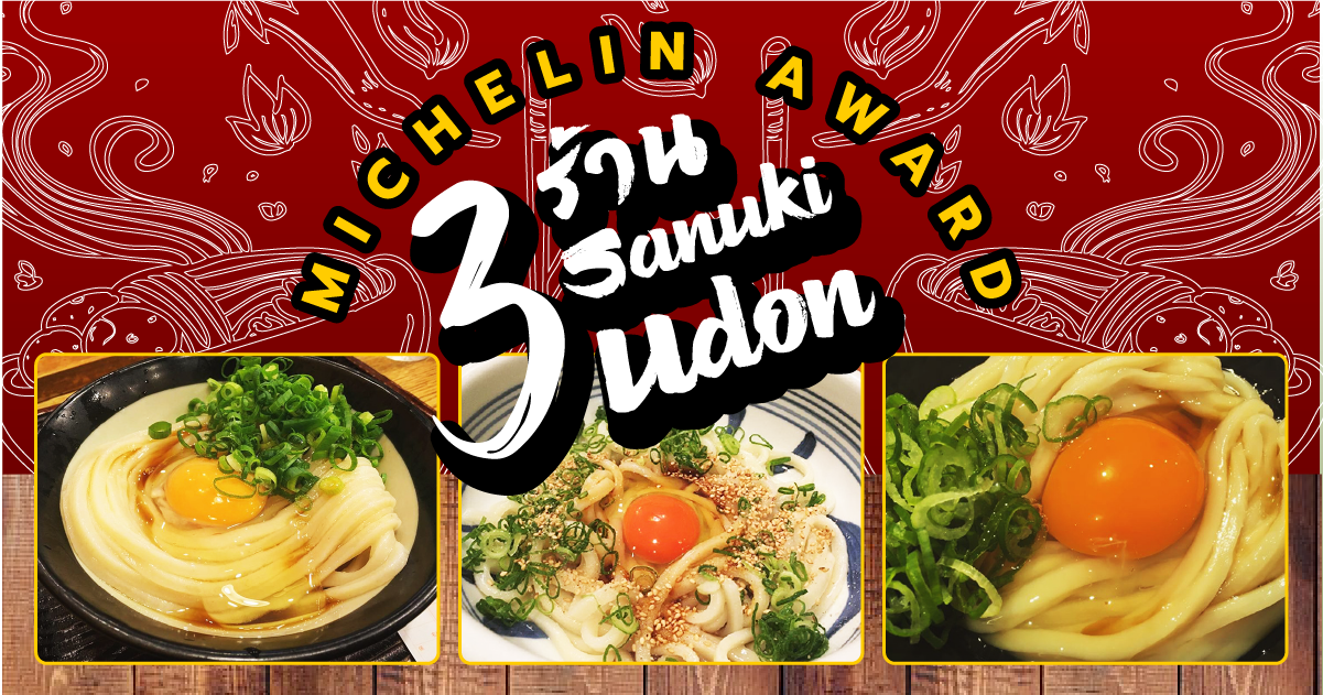 3udon michelin