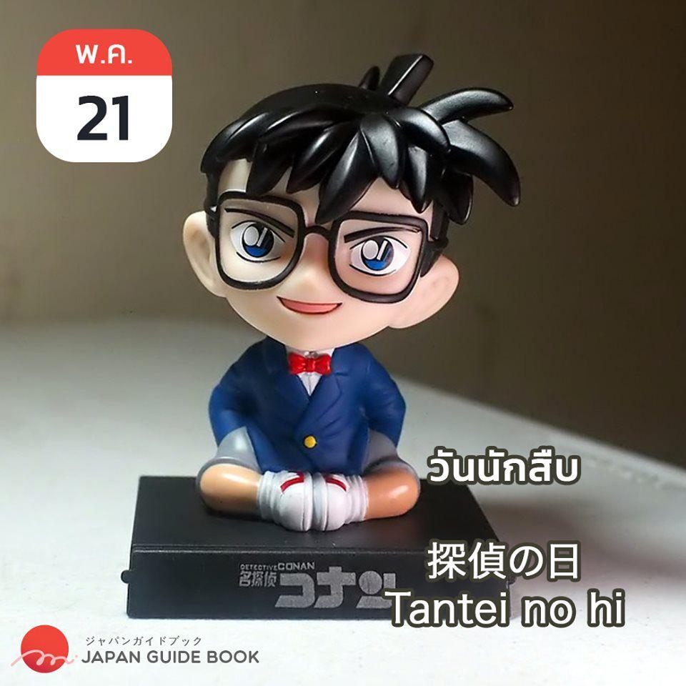 วันสำคัญของญี่ปุ่นเดือนพฤษภาคม วันแปลกของญี่ปุ่น