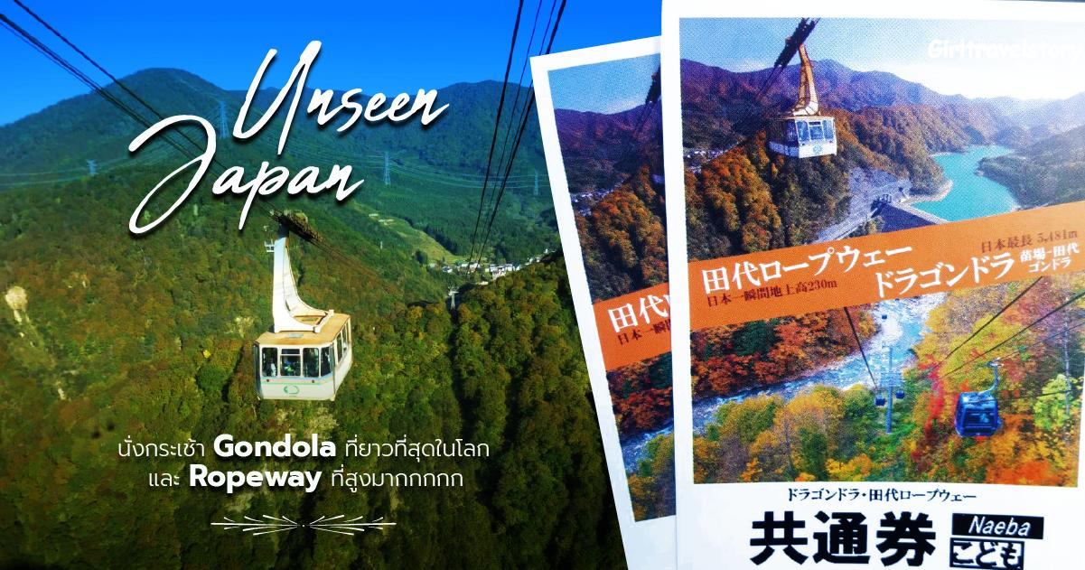 (Unseen Japan) Dragondola นั่งกระเช้า Gondola ย้าวยาว และ Ropeway ที่สูงมาก ในคราวเดียวกัน