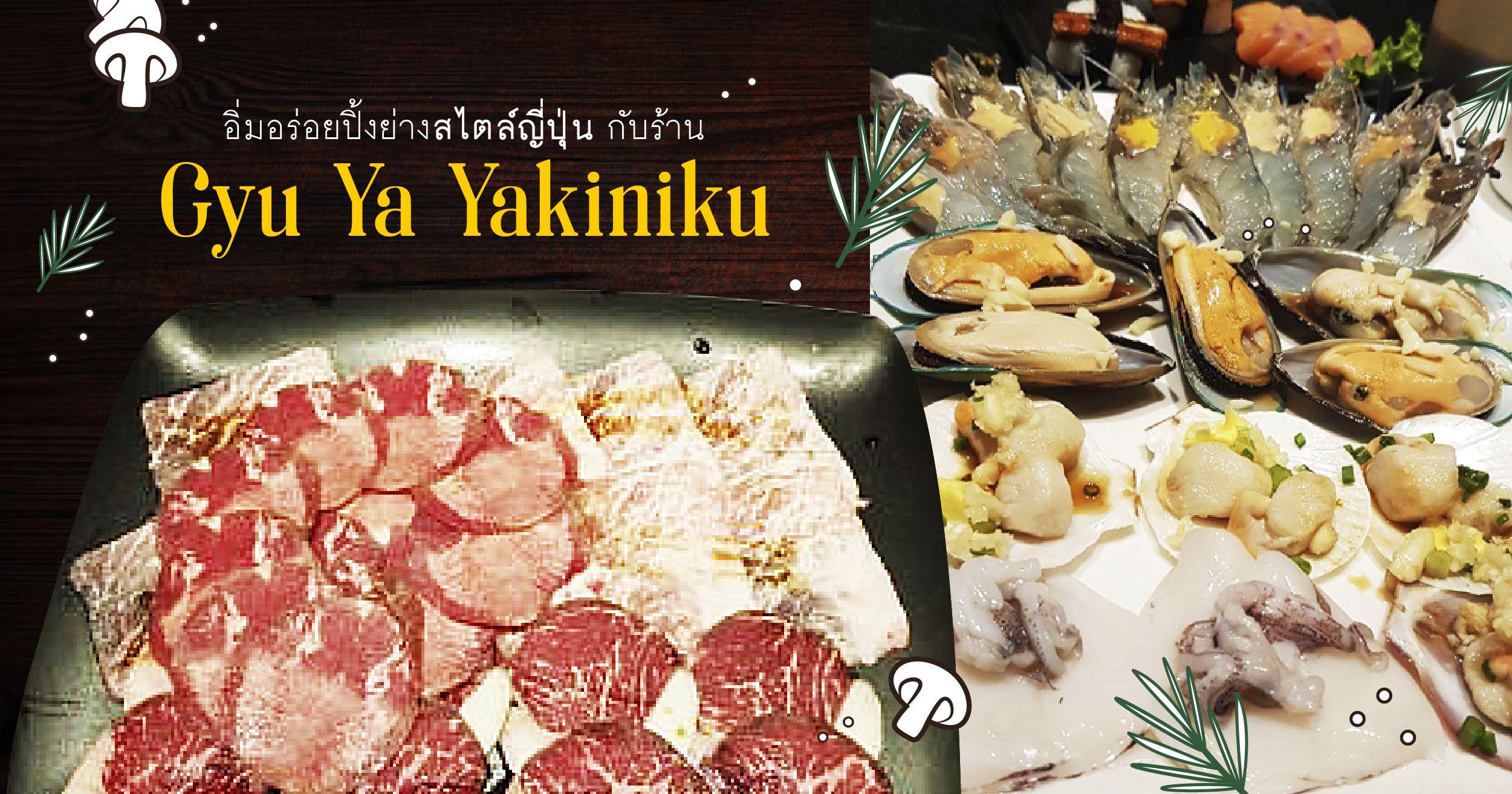 อิ่มอร่อยปิ้งย่าง สไตล์ญี่ปุ่น กับร้าน Gyu Ya Yakiniku สาขา tree on 3 @พระราม 3