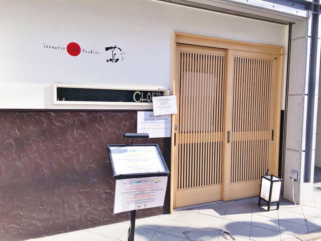 Japanese Soba Noodles Tsutaร้านราเมนแรกในญี่ปุ่นที่ได้รับดาวรางวัลมิชลิน (Michelin Star)