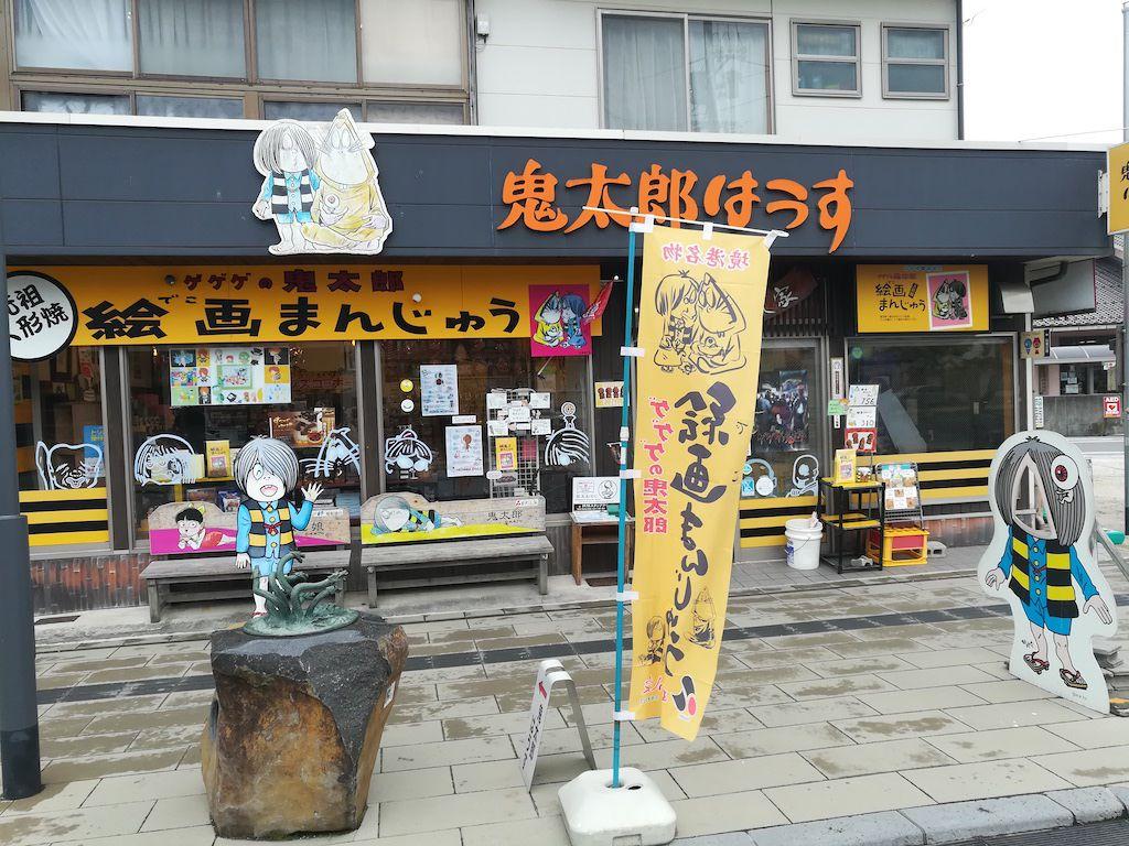 ร้านของฝาก บริเวณถนนที่บริเวณนั้นตกแต่งด้วยการ์ตูนผีน้อยคิทาโร่