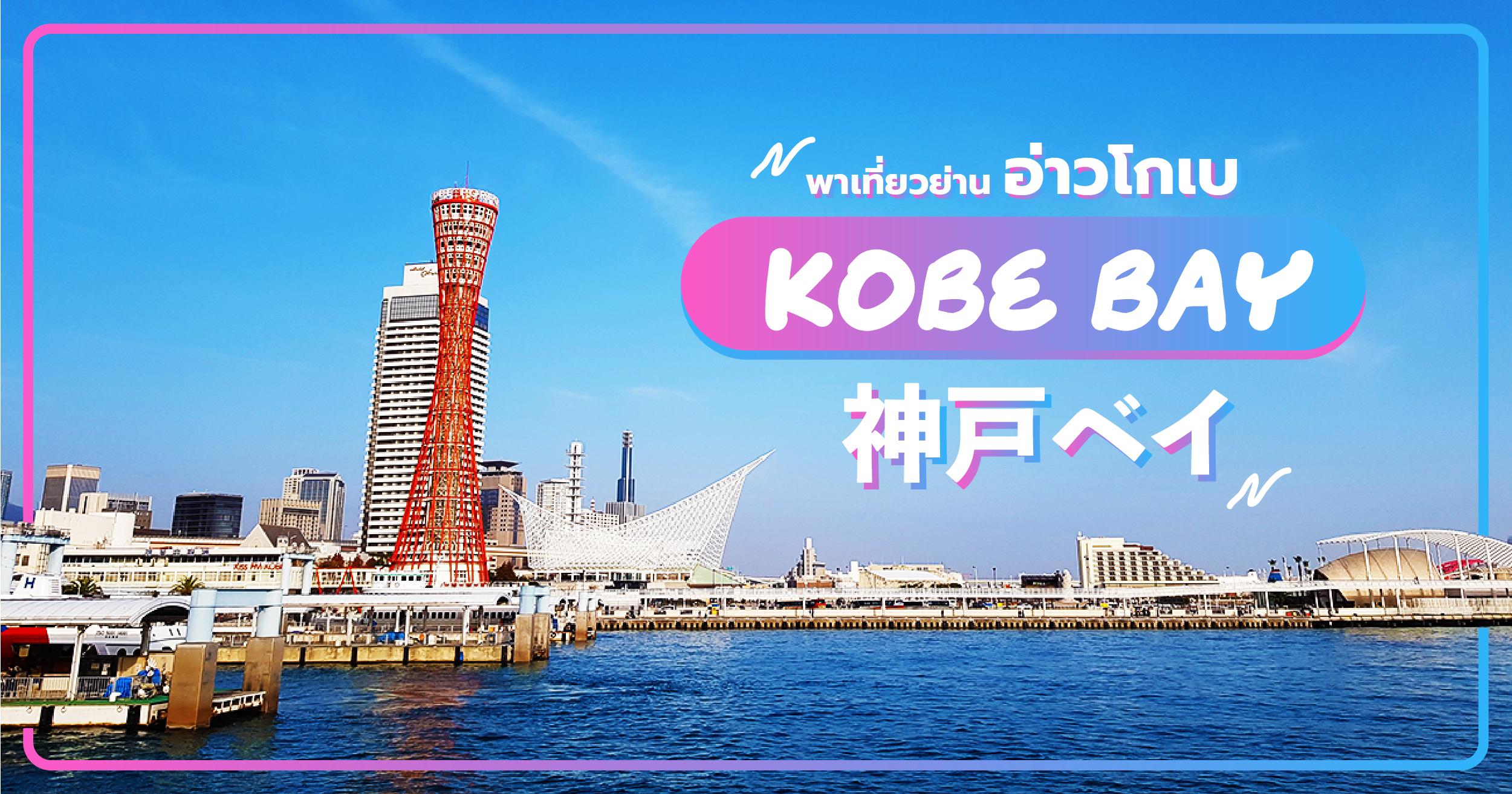 โกเบ(Kobe) เมืองท่า การค้า
