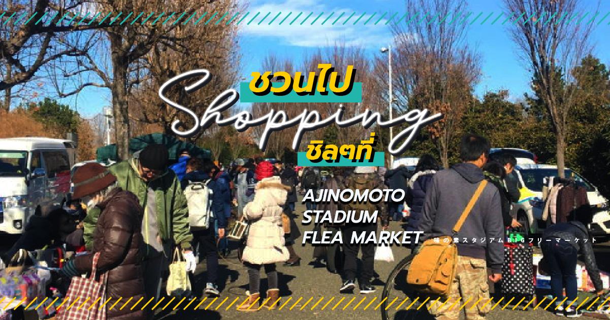 ajinomoto-stadium-fleamarket-tokyo