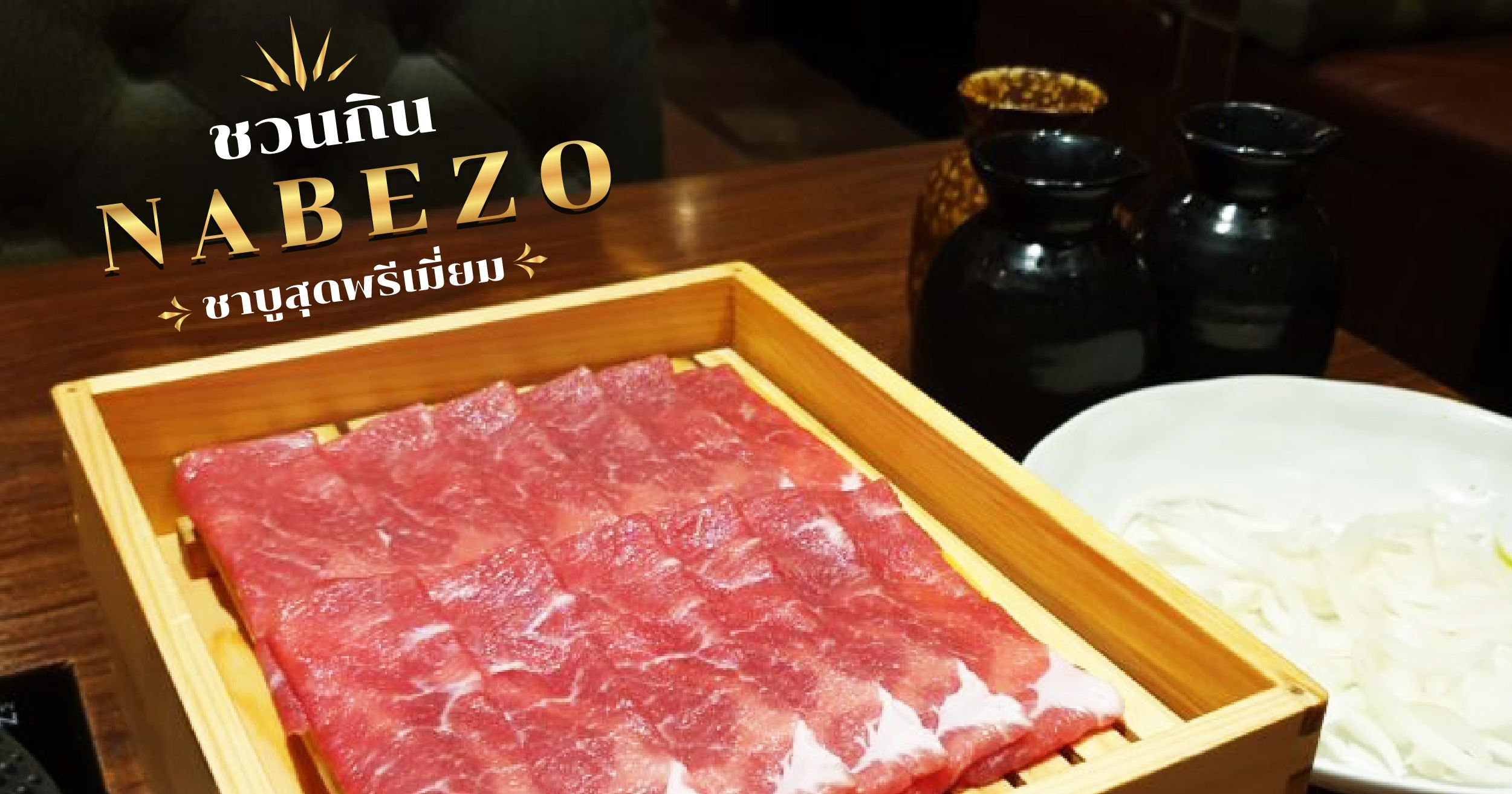 ชวนกิน Nabezo ชาบูสุดพรีเมี่ยม
