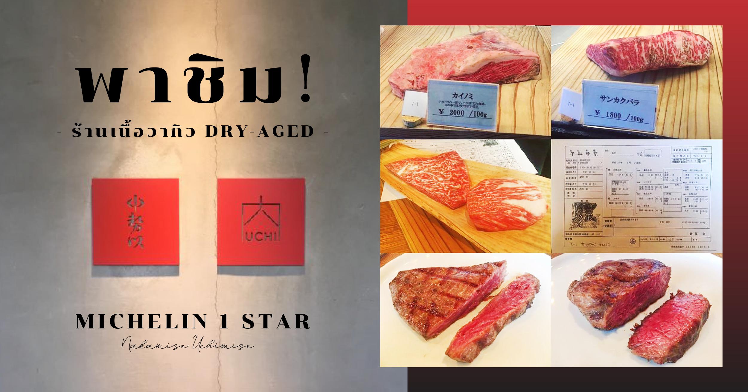 nakamise-uchimise-wagyu-beef-michelin-star