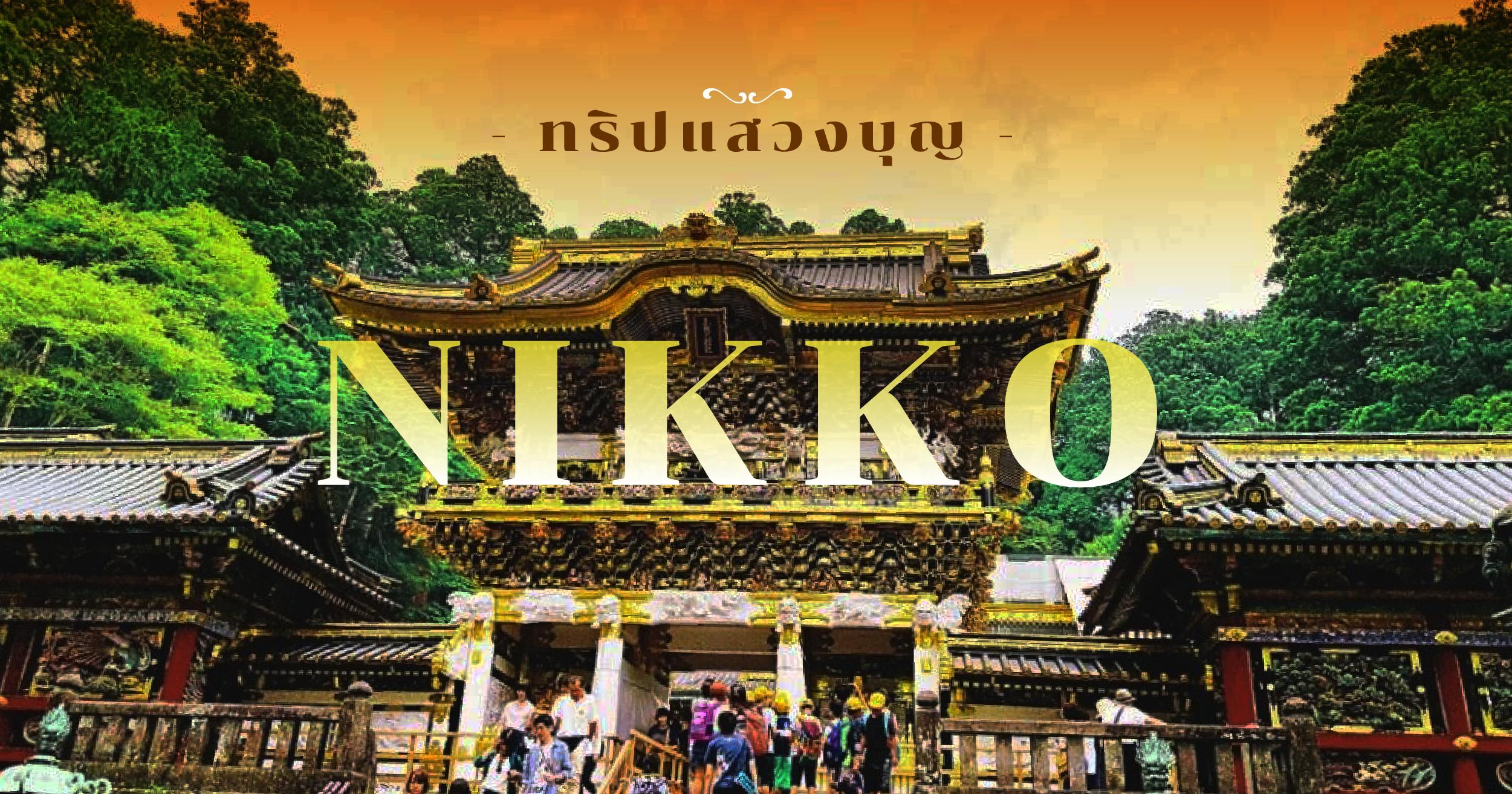 ทริปแสวงบุญ ณ Nikko