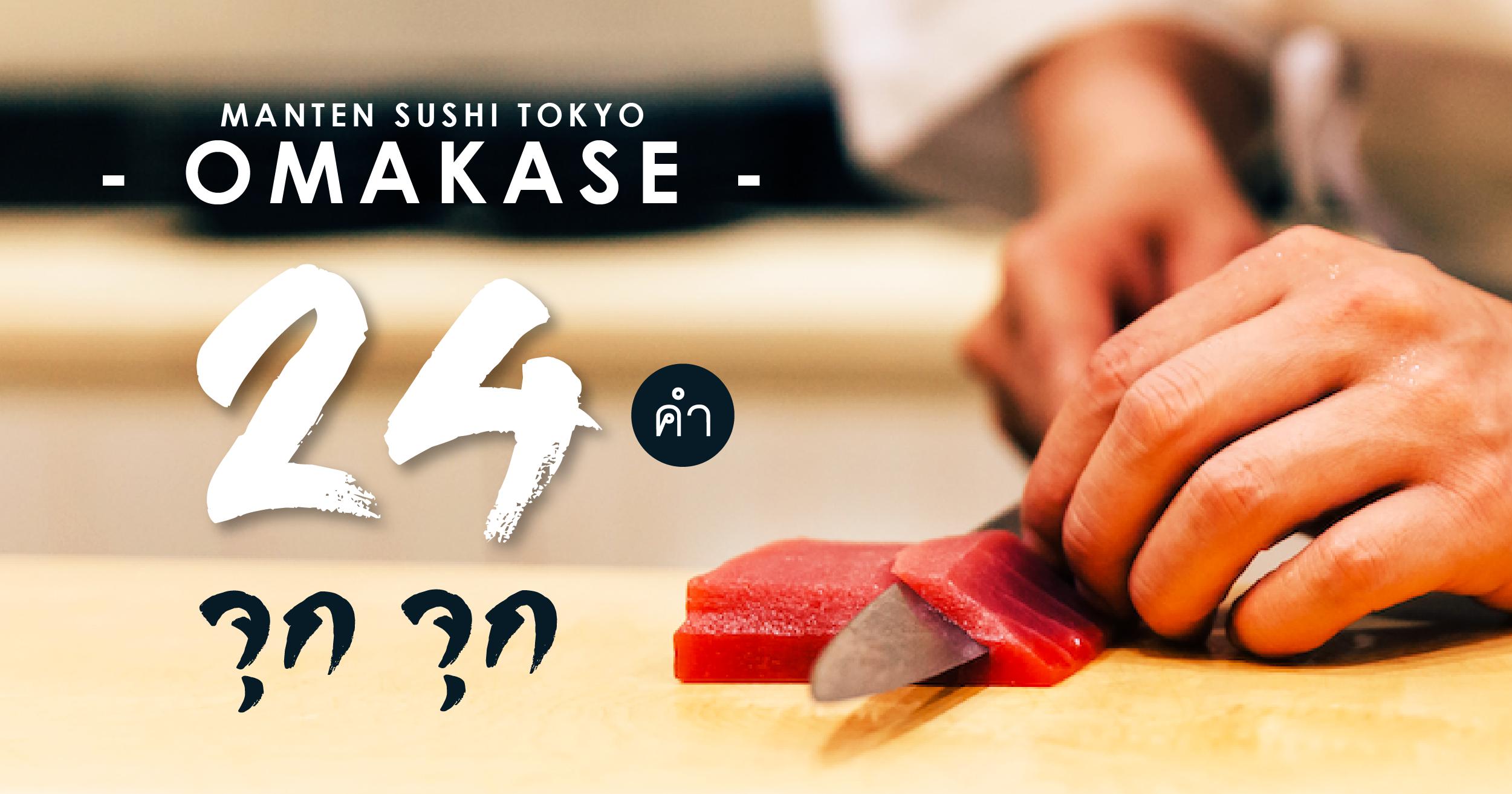 Omakase sushiซูชิ โตเกียว