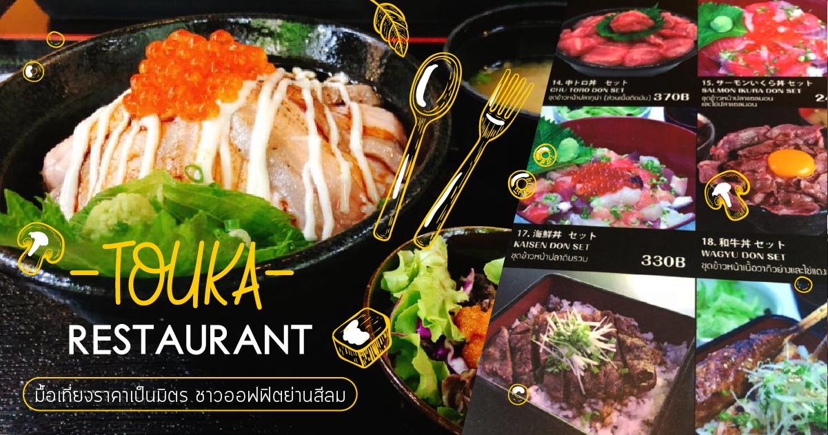 Touka restaurant ร้านอาหารญี่ปุ่นสไตล์อิซากายะ ร้านอาหารญี่ปุ่นย่านสีลม