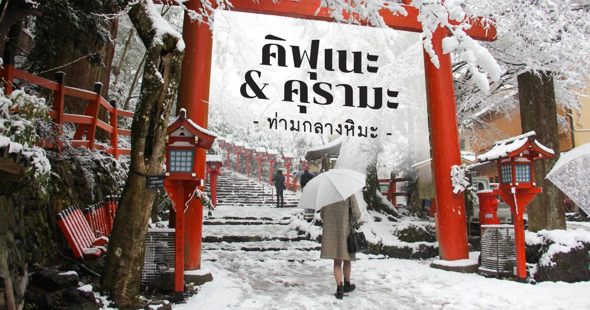 รีวิวเที่ยวญี่ปุ่น kifune-kurama-dera