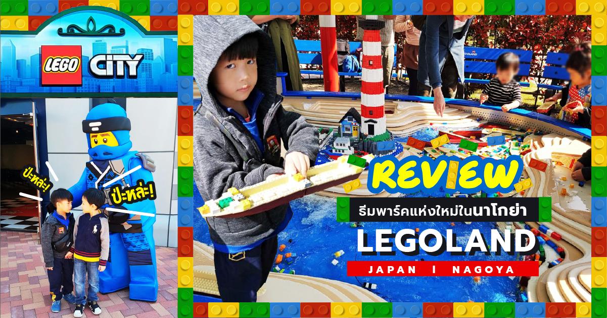 รีวิวพาลูกเที่ยวธีมพาร์ค เลโก้แลนด์ Legoland @Nagoya