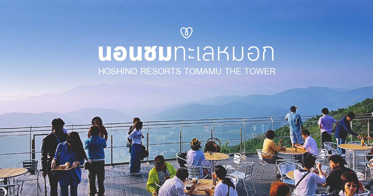 ที่พัก นอนชิมวิว Hoshino Resorts Tomamu hokkaido