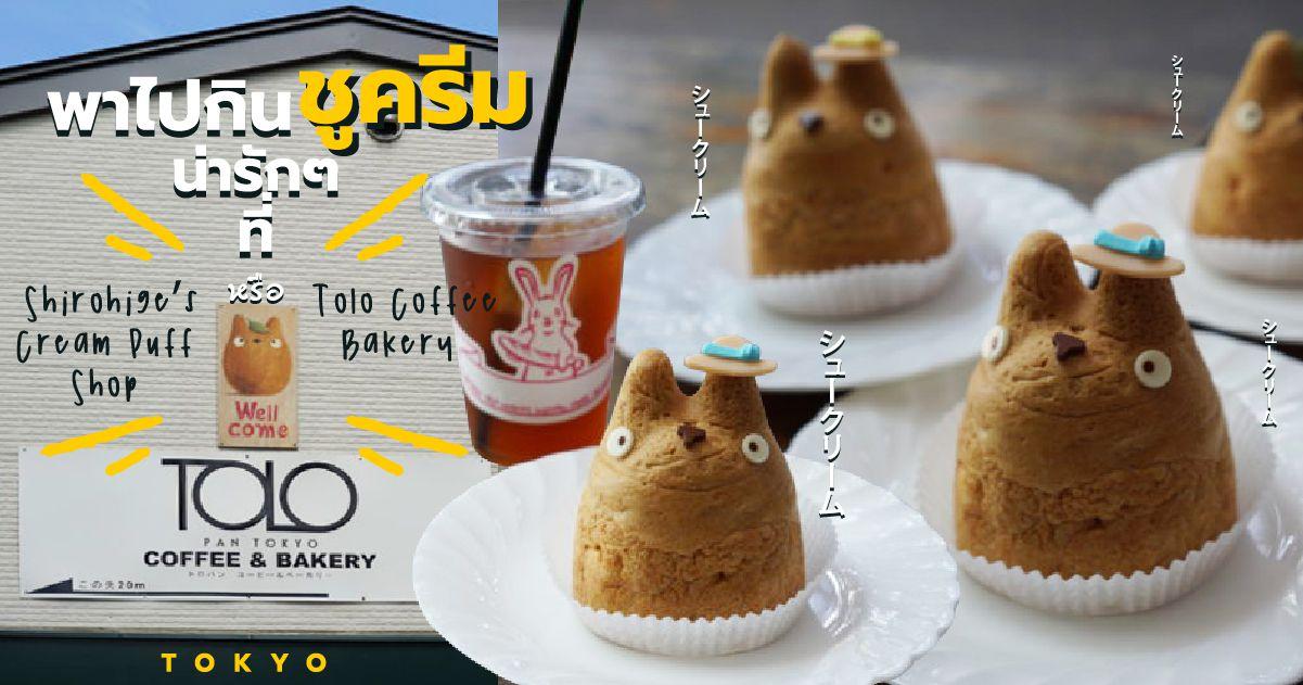 ร้าน Shirohige's Cream Puff Shop หรือที่ป้ายร้านชื่อ Tolo Coffee Bakery คาเฟ่น่ารักในโตเกียว
