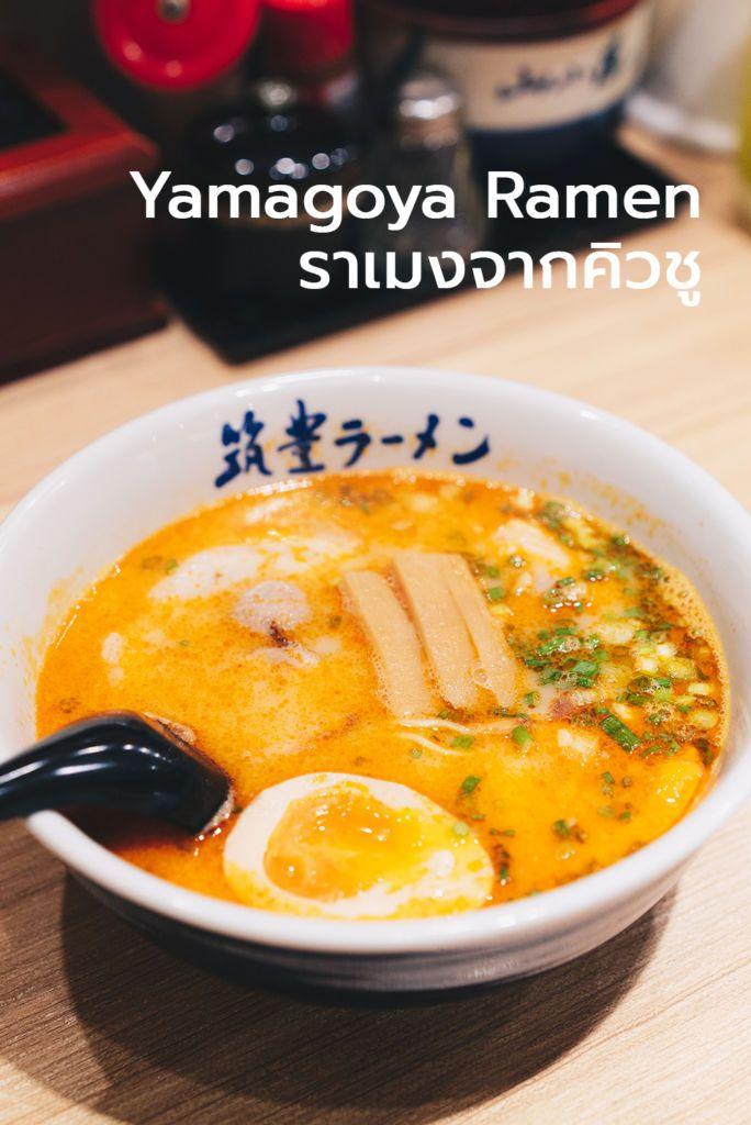 ราเมงต้นตำรับจากเกาะคิวชู ร้านYamagoya Ramen สาขาสยามสแควร์