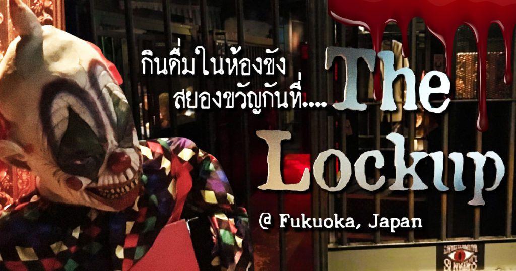 กินดื่มในห้องขังสยองขวัญกันที่ The Lockup Tenjin @ Fukuoka, Japan