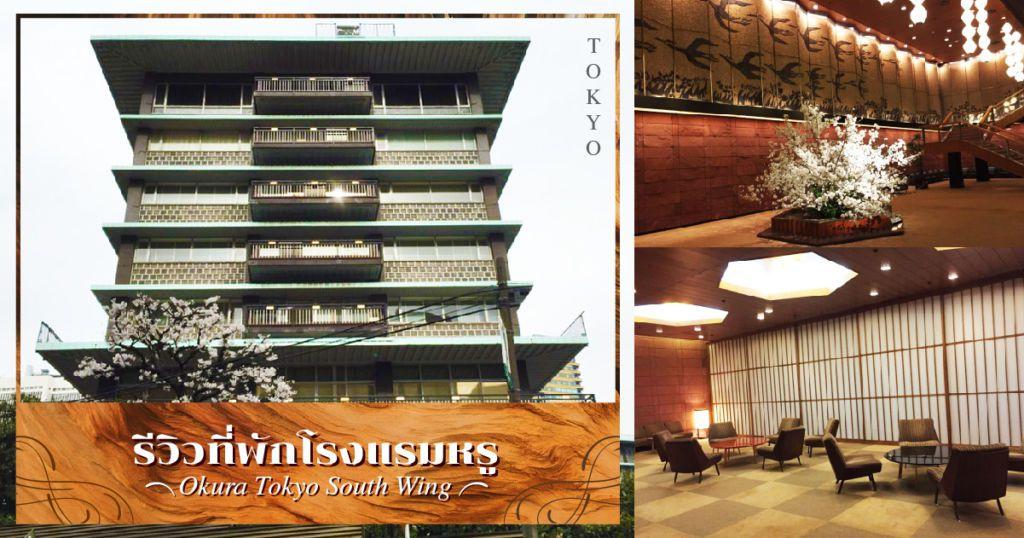 รีวิวที่พักโรงแรมหรู Okura Tokyo South Wing @Tokyo