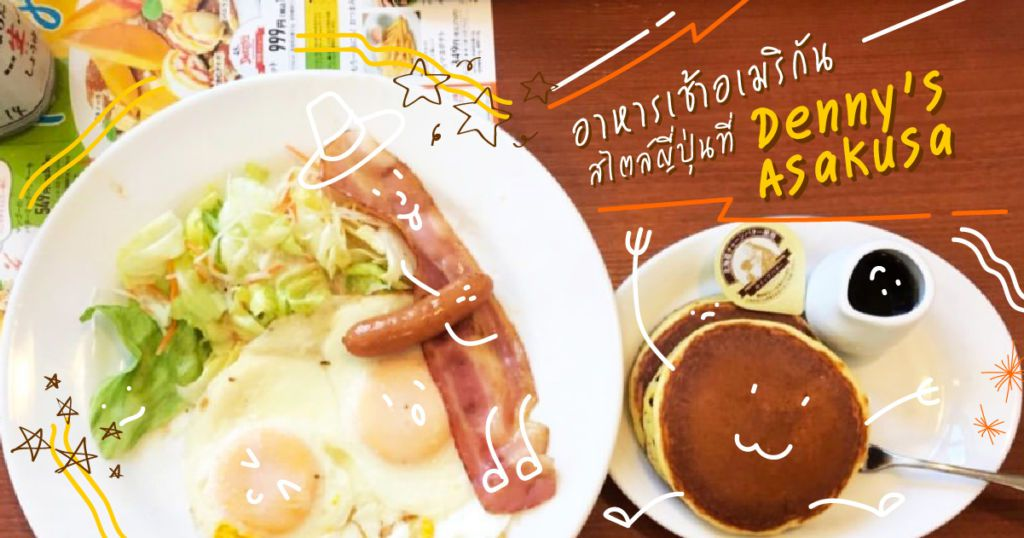 อาหารเช้าอเมริกันสไตล์ญี่ปุ่นที่ Denny's Asakusa