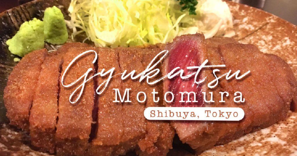 Gyukatsu Motomura กิวคัตสึร้านดังย่านชิบูย่าที่สายเนื้อห้ามพลาด!