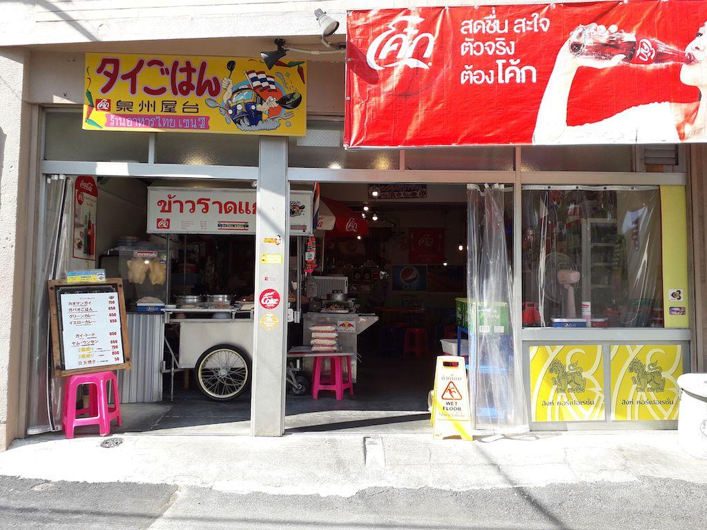 ร้านอาหารไทยในญี่ปุ่น ร้านชื่อว่า 'ร้านอาหารไทย เซนชู' อยู่แถวๆ Tokyo Tower