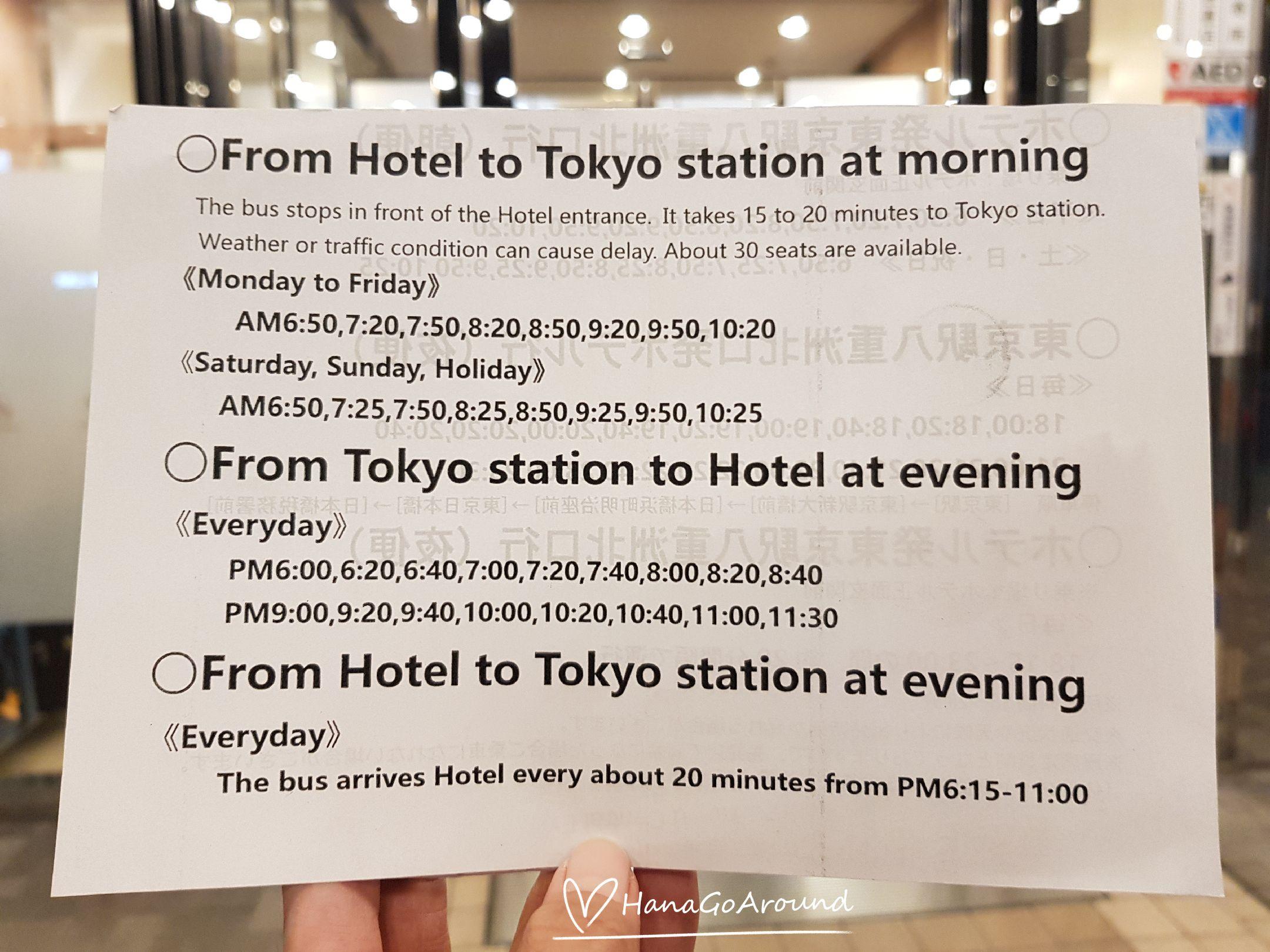 ตารางเวลาของ Shuttle Bus จากโรงแรม - สถานีรถไฟโตเกียว