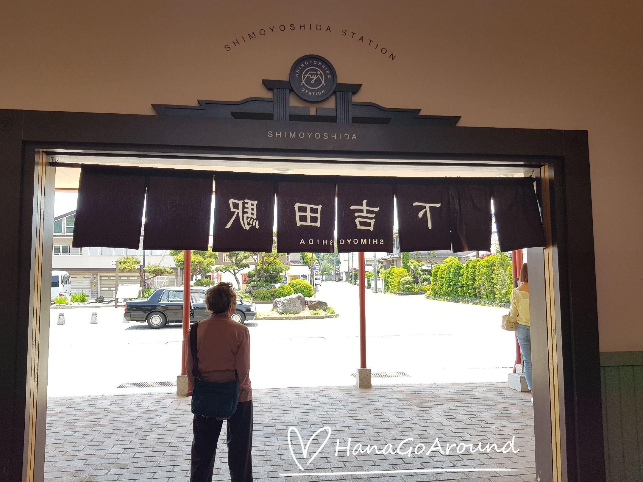 บรรยากาศเมืองฟูจิชิโยดะ (Fujishiyoda)ในจังหวัดยามานาชิ (Yamanashi)