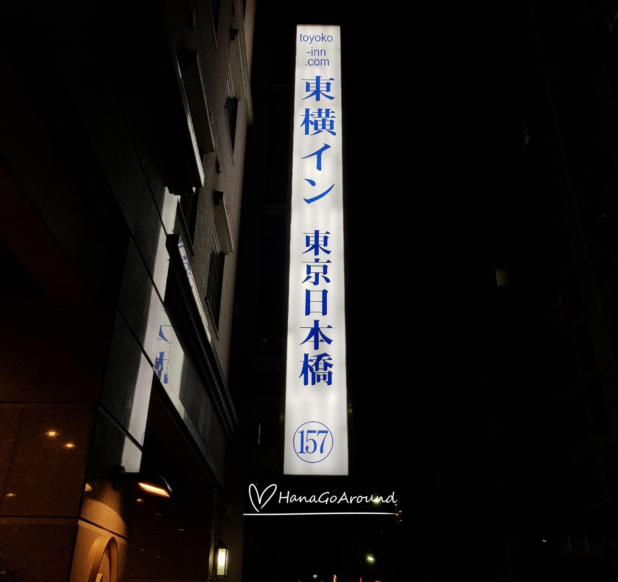 ป้ายโรงแรม Toyoko Inn Tokyo Nihombashi Hotel ในโตเกียว