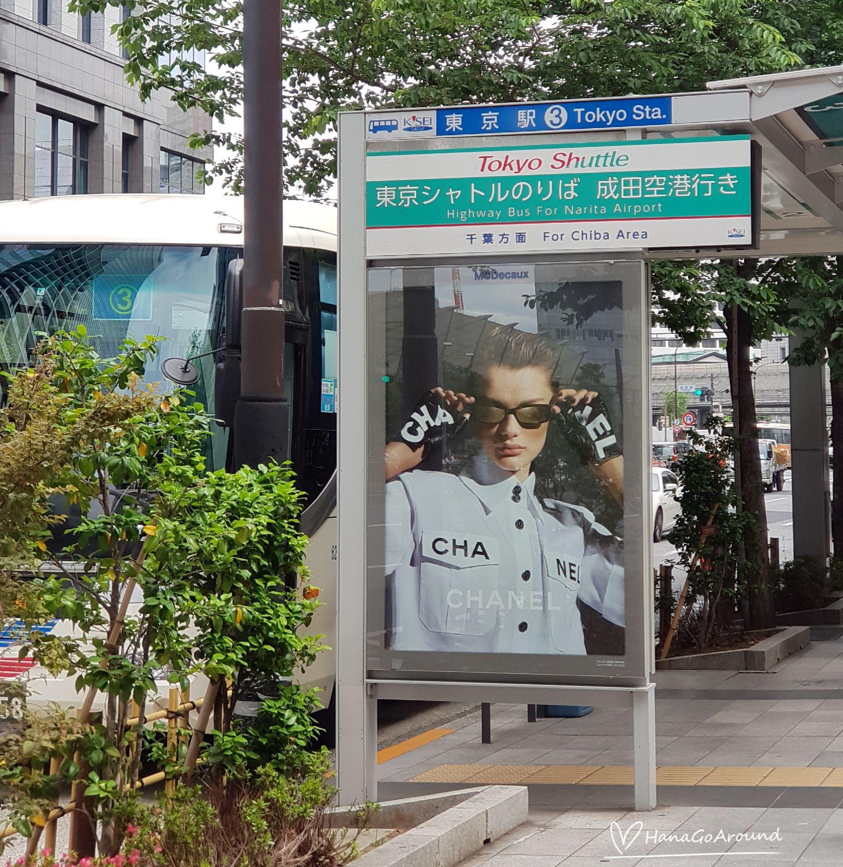 จุดจอดรถ Shuttle Bus ของโรงแรม บริเวณ Keisei Bus Stop 3
