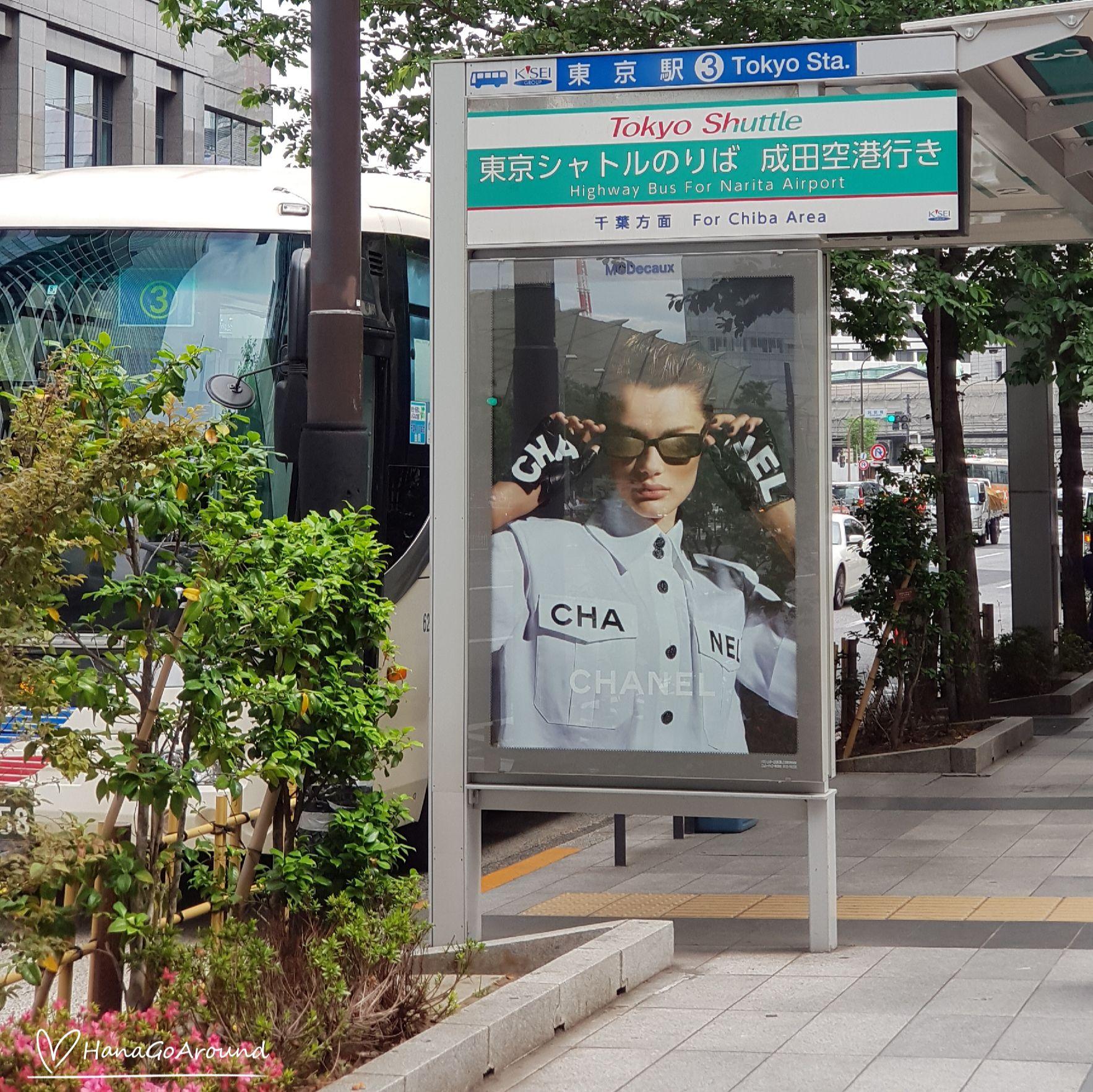 จุดจอดรถ Keisei Bus สถานีรถไฟโตเกียว - สนามบินนานาชาตินาริตะ