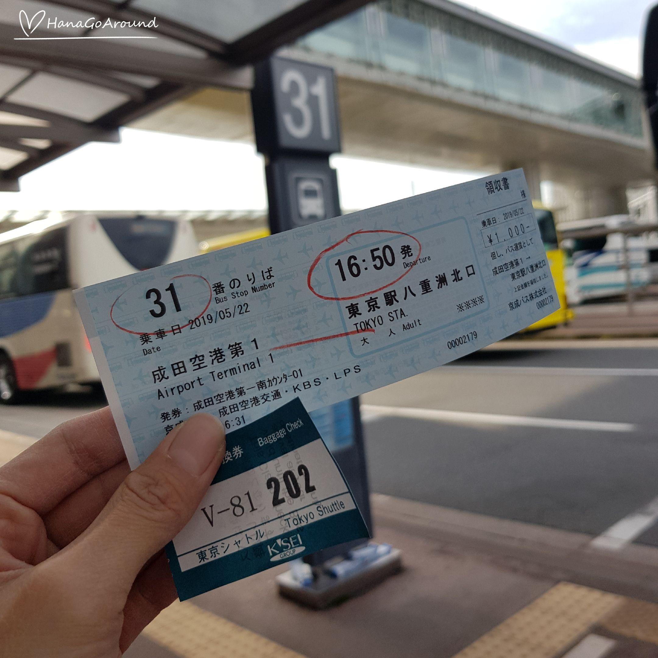 บัตรโดยสาร Keisei Bus สนามบินนานาชาตินาริตะ - โตเกียว