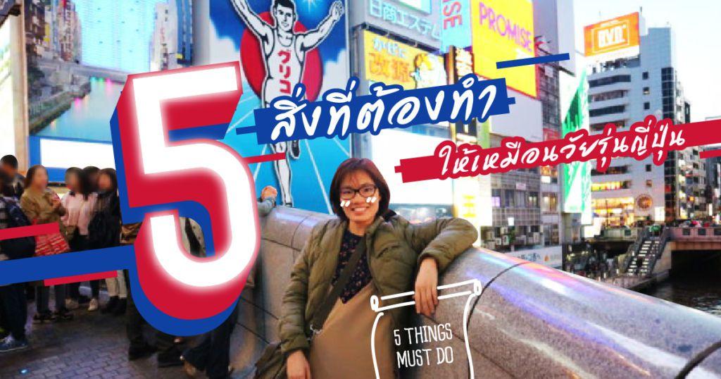 5 สิ่งที่ต้องทำให้เหมือนวัยรุ่นญี่ปุ่น