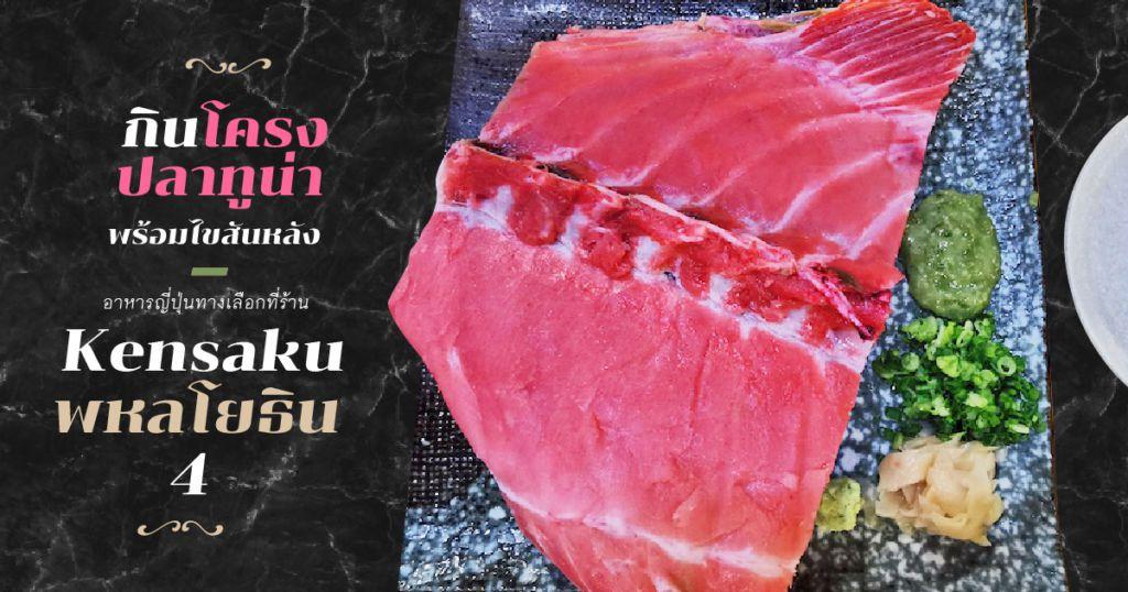 กินโครงปลาทูน่าพร้อมไขสันหลังและปลาหมึกเป็นๆ!! มาลองอาหารญี่ปุ่นทางเลือกที่ร้าน Kensaku พหลโยธิน 4