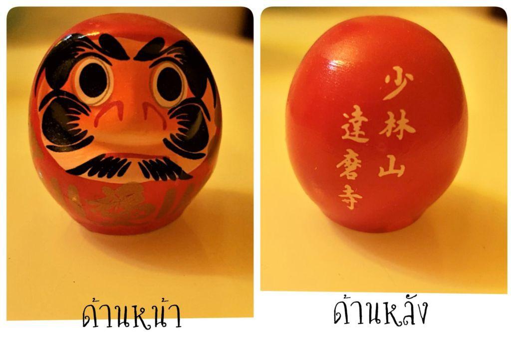 ตุ๊กตาดารุมะ วัด Shōrinzan Daruma-ji
