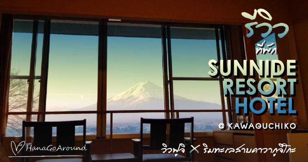 รีวิวที่พัก Sunnide Resort Hotel @ Kawaguchiko วิวฟูจิ X ริมทะเลสาบคาวากูจิโกะ (Kawaguchiko)