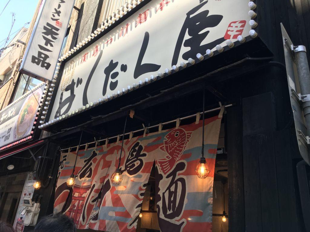 Tsukemen ร้าน Bakudan-ya Hiroshima